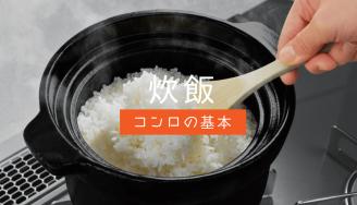 コンロの基本「炊飯」